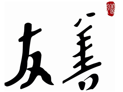 友善中餐馆(象山北路店)
