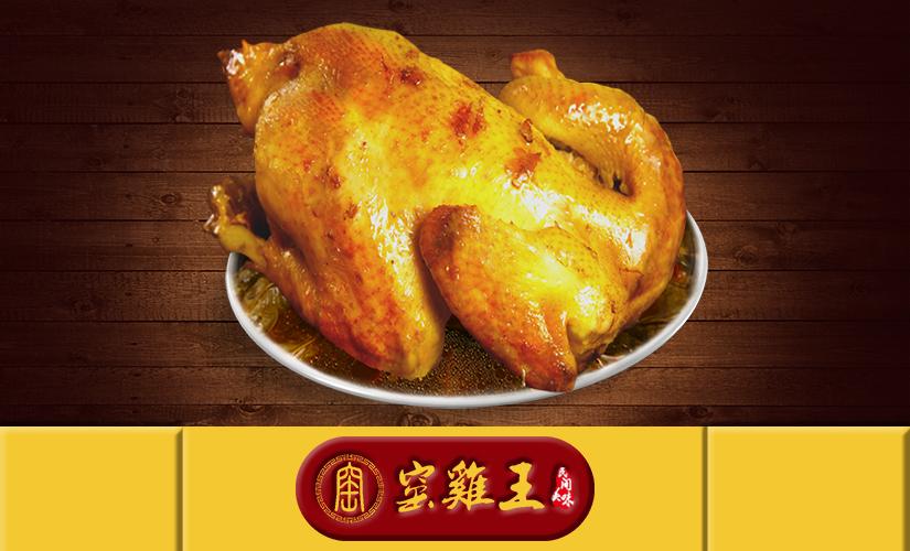 窑鸡王(五和店)