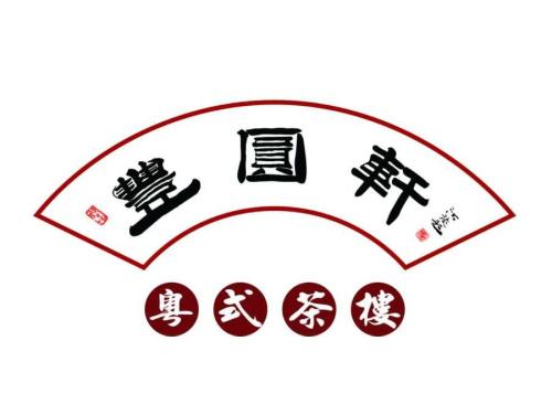 丰源轩(长兴路店)