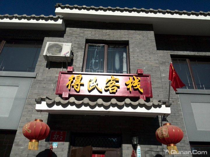 北京司马台得民客栈