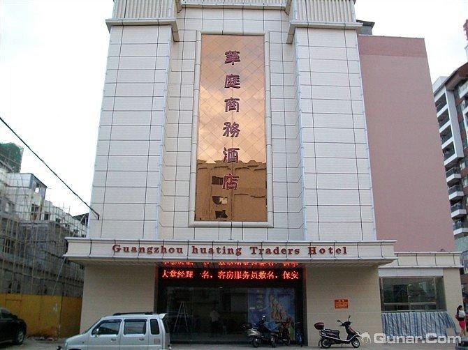 广州华庭商务酒店