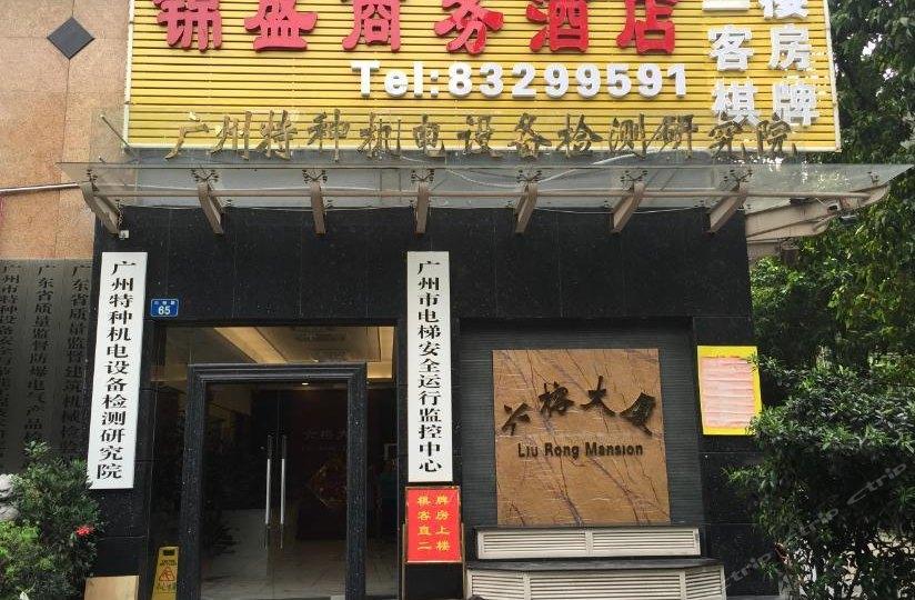 锦盛商务酒店(北京路店)