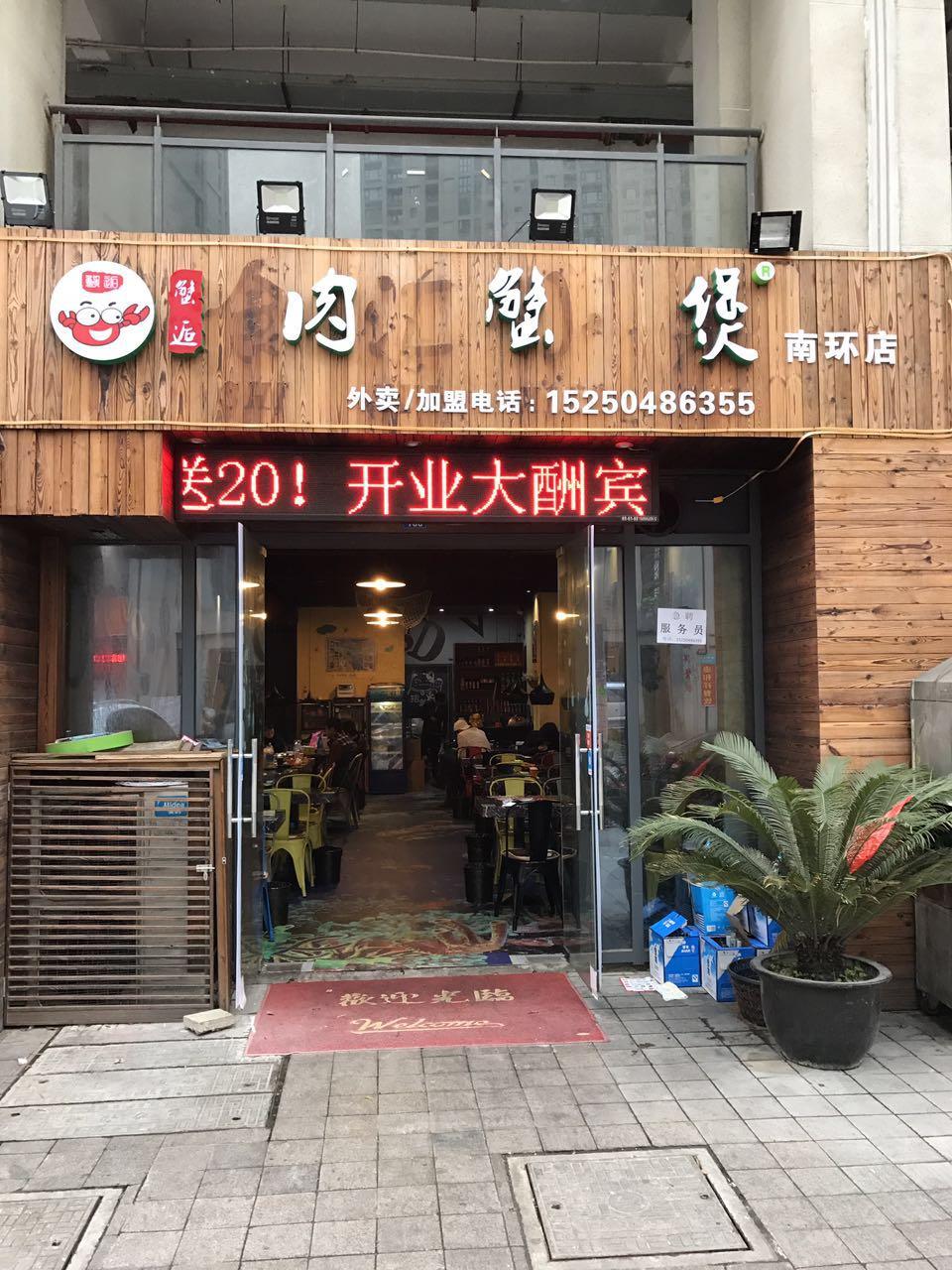 肉蟹煲(南环路店)