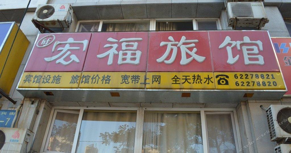 大连宏福旅馆