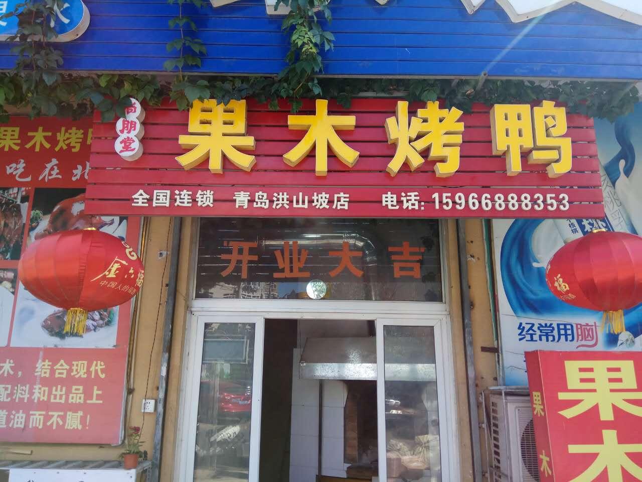 尚朋堂果木烤鸭