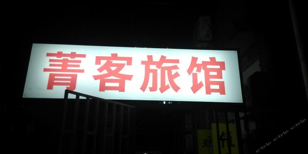 上海菁客旅馆