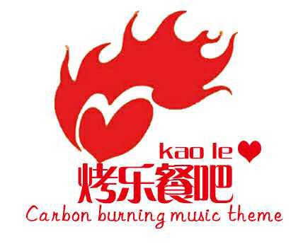 烤乐碳烧音乐主题餐吧(三元里店)