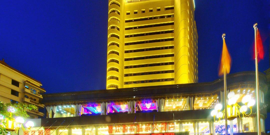 海口香江国际温泉大酒店
