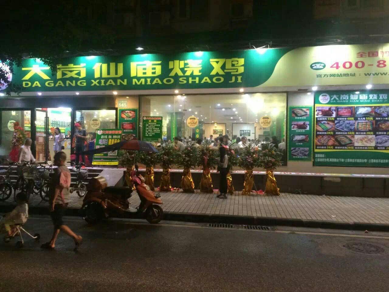 大岗仙庙烧鸡(三元里总店)