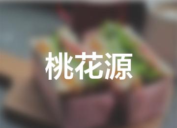 桃花源(龙江店)