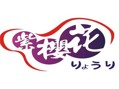 紫樱花日本料理(延安路店)