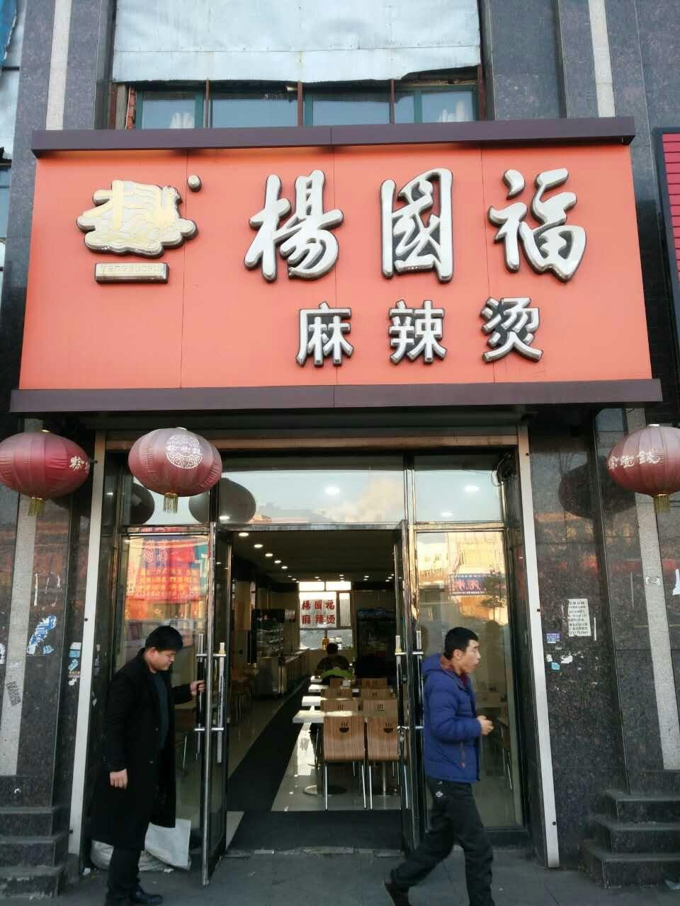 杨国福麻辣烫(榆树店)
