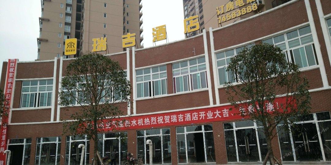 重庆瑞吉酒店