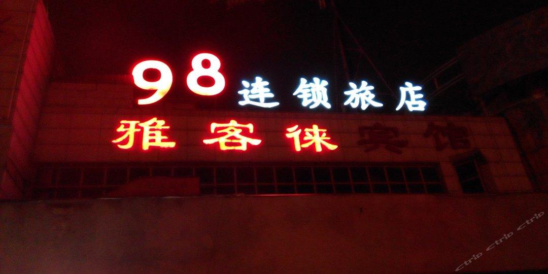 上海雅客徕宾馆