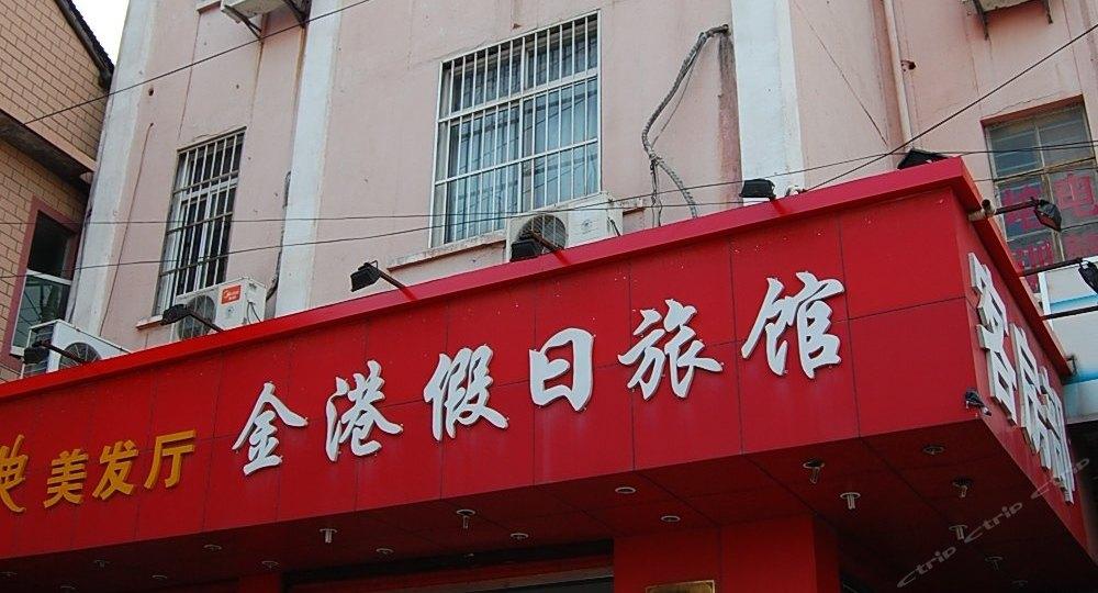 上海金港假日旅店