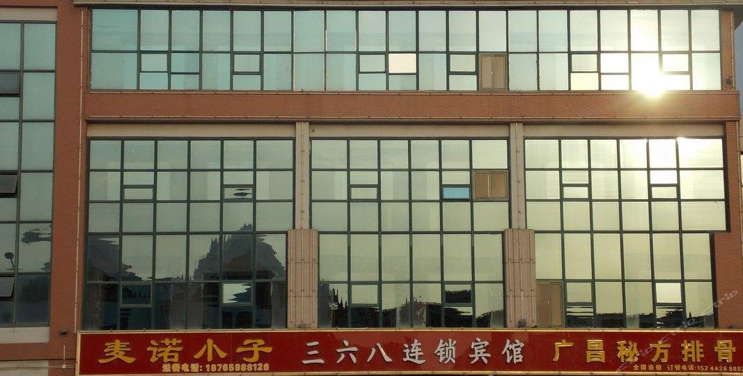 青岛三六八宾馆(流亭机场店)