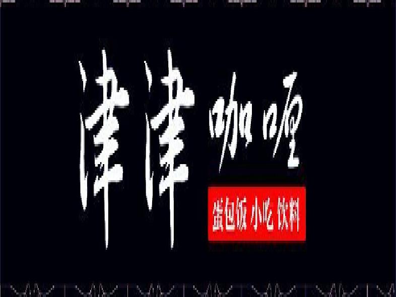 津津咖喱(金轮店)