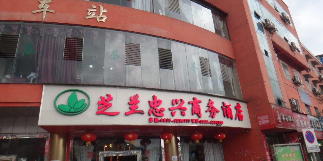 易佰酒店(沙坪坝店)