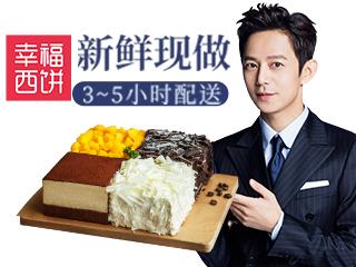 幸福西饼(沈阳沈河店)