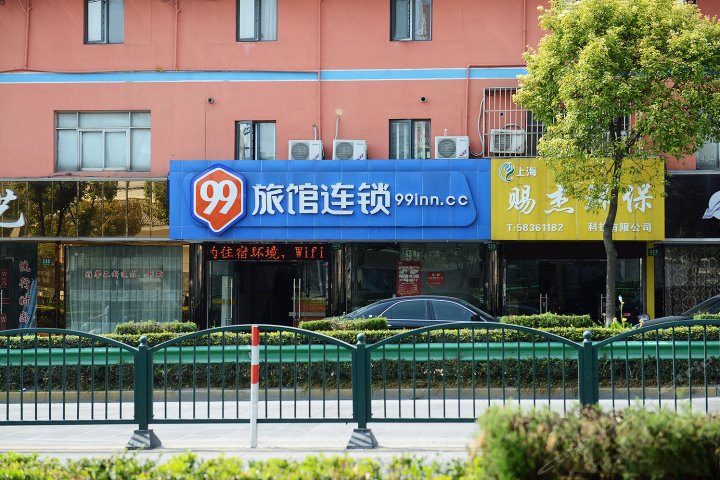 99旅馆连锁(上海朱泾紫金广场店)