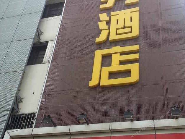 合肥新宝龙商务酒店(淮河路步行街店)