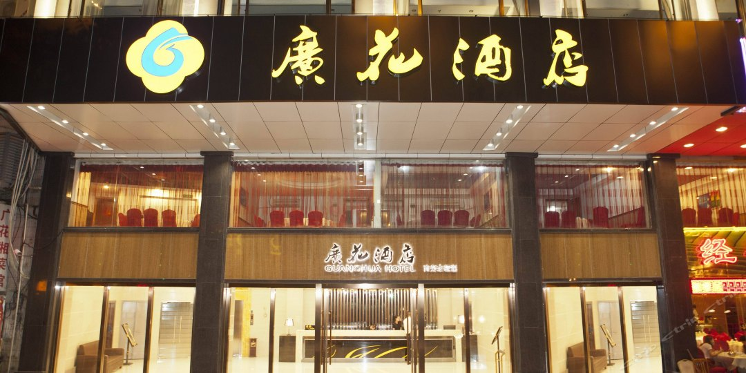 广州广花酒店(广州火车站店)