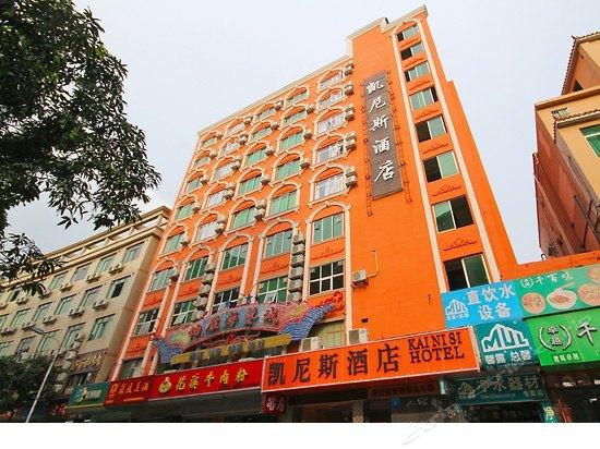 广州凯尼斯酒店(广园客运站店)