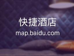 中安连锁酒店(青云路店)
