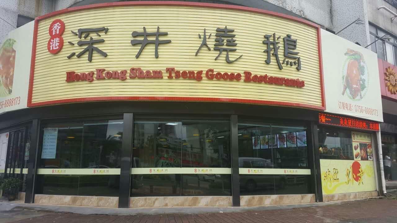 香港深井烧鹅加盟_香港深井烧鹅(夏湾店)
