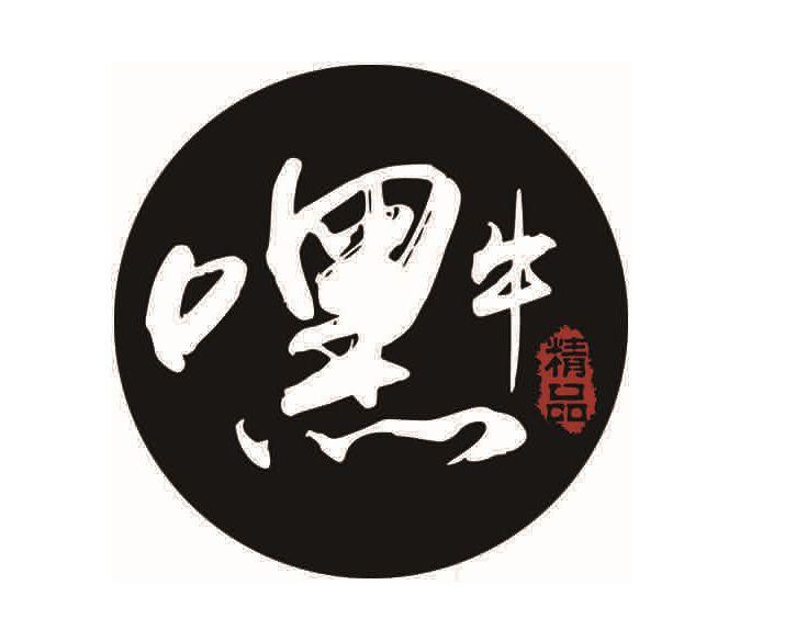 嘿牛韩式料理(赤岗店)