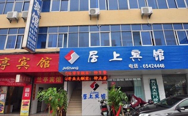 合肥居上宾馆(长江批发市场店)