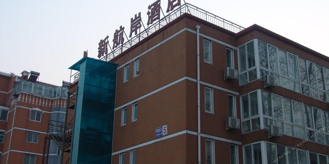 北京首都国际机场新航岸酒店