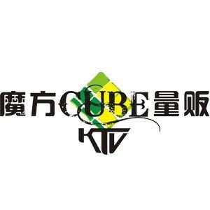 魔方量贩式KTV(亲贤店)