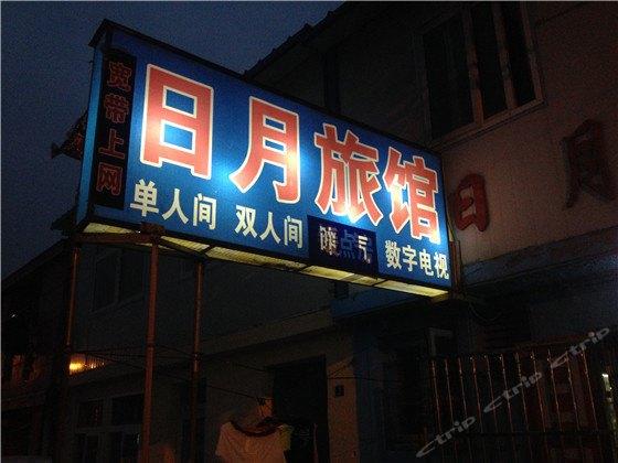 滇越乘象云南餐厅(苏州街店)