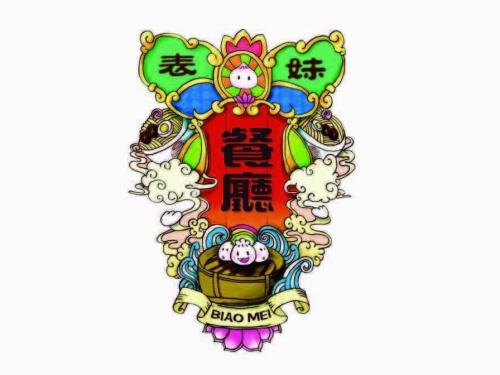 香港表妹(海沧店)