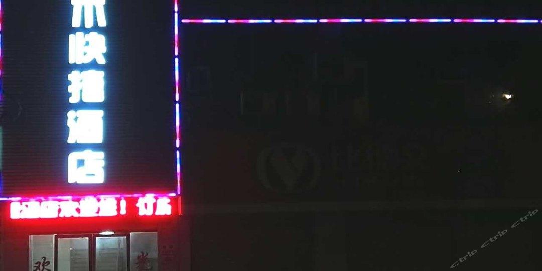 三木快捷酒店
