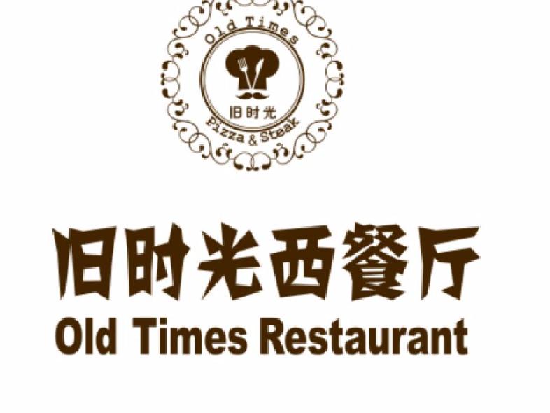 旧时光西餐厅(九全嘉店)