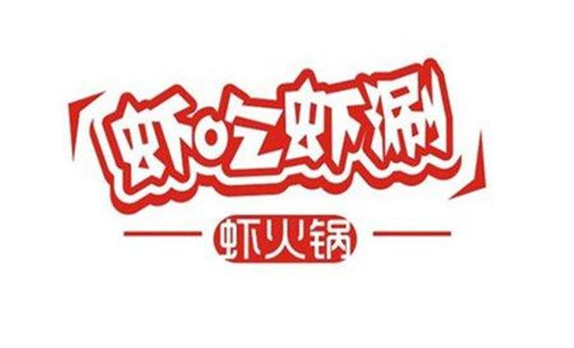 虾吃虾涮(北洼路店)