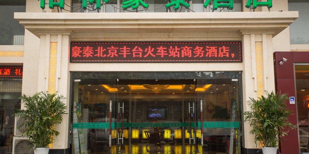 格林豪泰酒店(北京丰台东大街店)