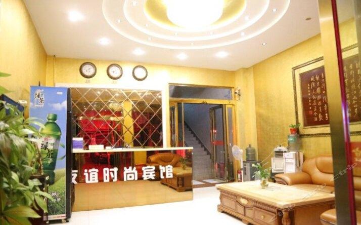 安阳林州市友谊时尚宾馆