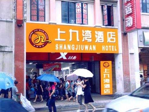 上九湾酒店