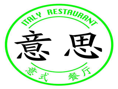 意思意大利餐厅(世纪金源店)