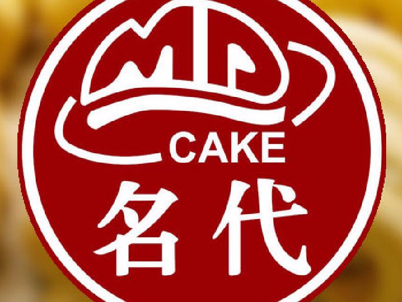 名代西饼蛋糕(松东路店)