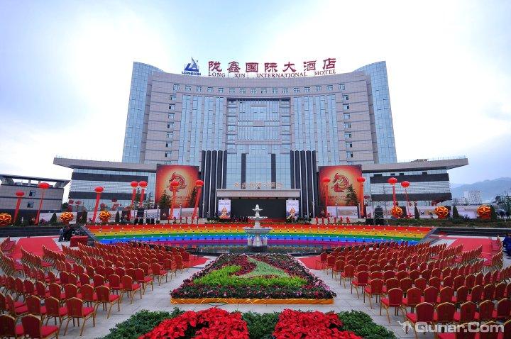 陇鑫国际大酒店