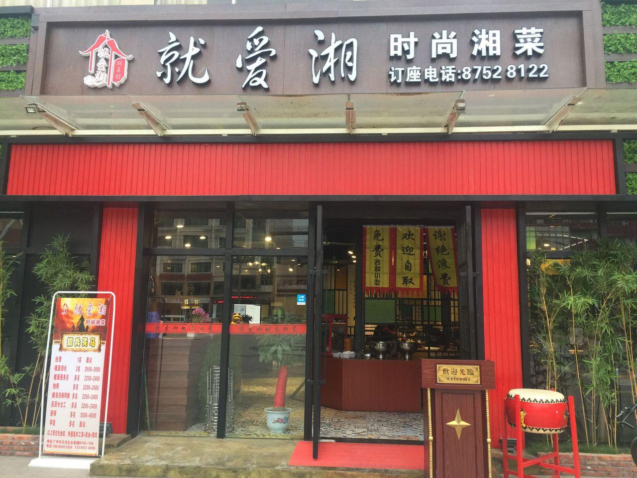 0地址: 广州市天河区合景路合景商业街3号b103-b109房 查看图片