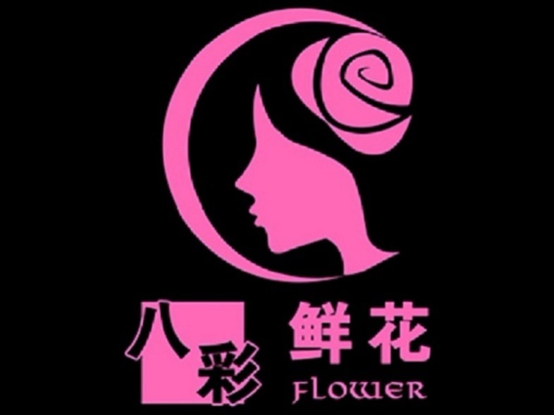 八彩鲜花(固始店)