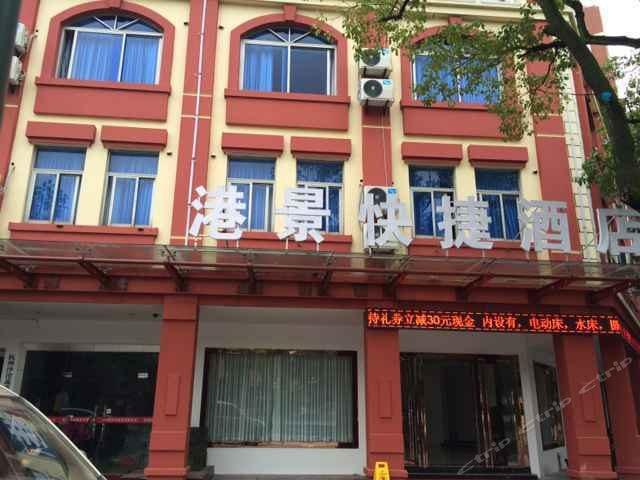 杭州港景快捷酒店