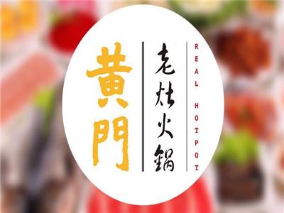 黄门老灶火锅(常营店)