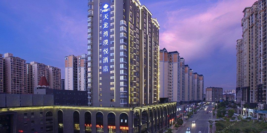 天龙湾璞悦酒店