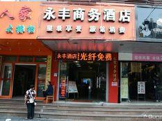 桂林永丰酒店(火车站店)